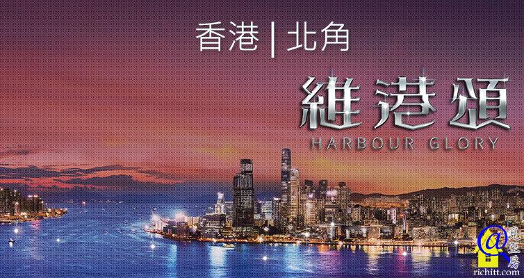 Harbour Glory